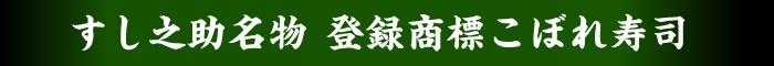 すし之助名物 登録商標こぼれ寿司