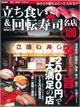 立ち食い&回転寿司 名店100