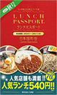 LUNCH PASSPORT