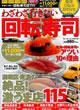 読売KoDoMo新聞 あなたが選ぶ面白寿司NO.1は!?